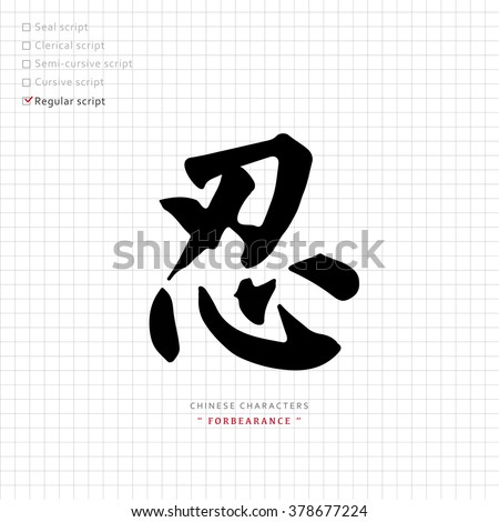 Vector Chinese Japanese Characters Calligraphy Hieroglyph Stock