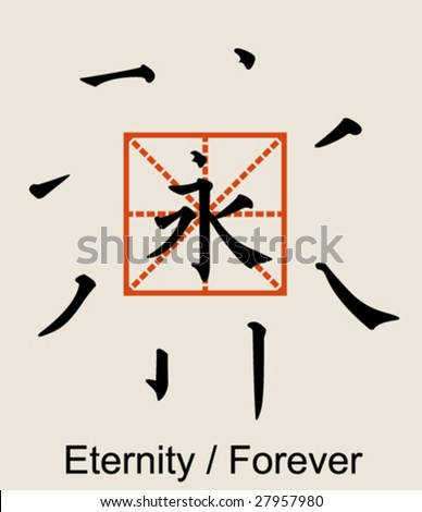 Vector Chinese Japanese Kanji Eternity Forever Eight Stock Vector