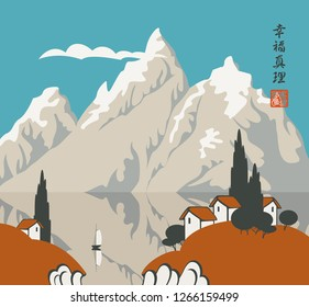 Vector Chinese landscape with a village near the lake and a sailboat on the background of high mountains. The Chinese characters Happiness, Truth