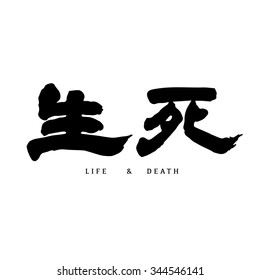 vector Chinese letter calligraphy hieroglyph / translation : life and death, birth and death