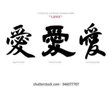 I Love Chinese Images, Stock Photos & Vectors | Shutterstock