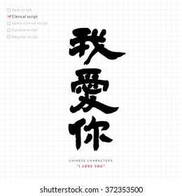 Chinese letters images stock photos vectors shutterstock vector chinese letter calligraphy hieroglyph scripts collection writing brush translation meaning i thecheapjerseys Gallery