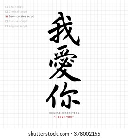 vector Chinese letter calligraphy hieroglyph / scripts collection / writing brush / translation meaning : I Love You
