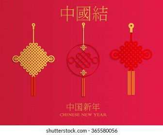 Vector Chinese New Year decor element. Translation: Chinese knot. Design illustration.