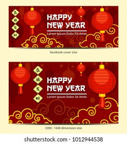 vector chinese new year social media banner design for facebook and general dimension with lantern lampion and vertical happy new year text in traditional chinese letter