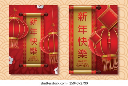 Vector Chinese red traditional hanging paper glowing lanterns on dark background. Chinese translation : Happy chinese new year