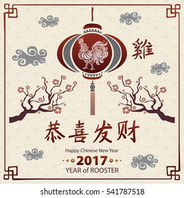 vector Chinese year of rooster art. zodiac symbol. Happy New Year 2017.