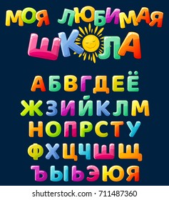 Vector colorful cartoon font for children's design, comics and games. Russian letter signs on a dark background.