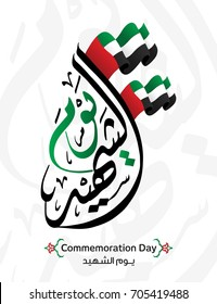Vector of Commemoration Day or Martyrs' Day in Arabic Calligraphy with UAE Flag