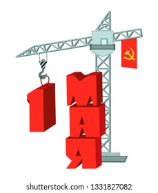 Vector composition for the holiday of Spring and Labor. May Day. Russian translation: 1st of May. Transparent background