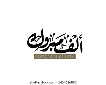 vector of Congrats in arabic language text and traditional typography .Congratulations in Arabic calligraphy type.