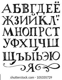 Vector Cyrillic alphabet. Hand drawn letters.