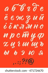 vector cyrillic alphabet, russian and ukrainian letters, calligraphy, handwritten