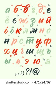 vector cyrillic alphabet, russian and ukrainian letters, calligraphy, handwritten word