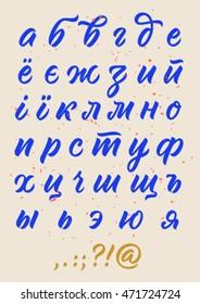 vector cyrillic alphabet, russian and ukrainian letters, calligraphy, handwritten