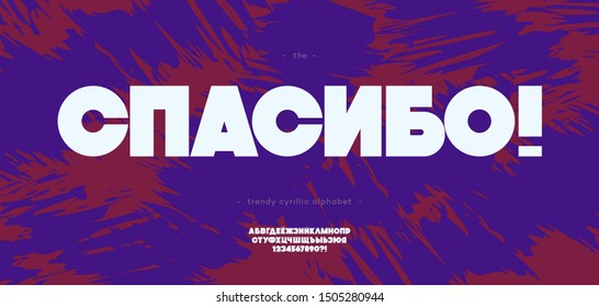 Vector cyrillic font bold style - Russian alphabet for decoration, logotype, party poster, t shirt, book, greeting card, banner, printing, infographics, motion, video, promotion, decoration, animation