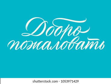 vector cyrillic inscription, means Welcome in English, calligraphy, handwritten text, lettering