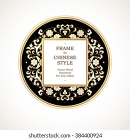 Vector decorative line art frame for design template. Elegant element in Chinese style. Golden outline floral border. Lace decor for invitations, greeting cards, certificate, thank you message.