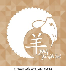 Vector Design for Chinese New Year of the Goat. Translation of calligraphy: Goat