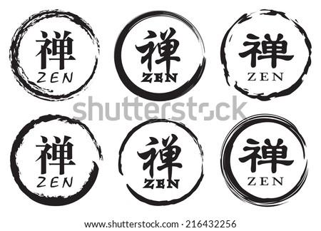 Vector Design Enso Circle Zen Symbol Stock Vector Royalty Free