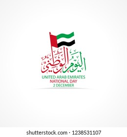 """Vector design greeting card of United Arab Emirates in 2nd December, the script mean United Arab Emirates National day in 2nd December"""""""