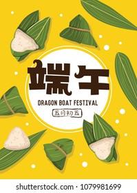 Vector Dragon boat festival rice dumplings. Chinese text means Dragon Boat Festival and rice dumplings.