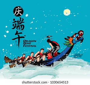 Vector of dragon boat racing during Chinese dragon boat festival. Ink splash effect makes it looks more powerful, full energy and spirit! The Chinese word means celebrate Dragon Boat festival.