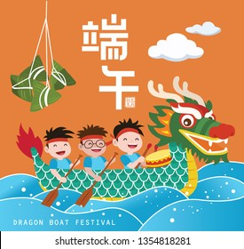 Vector of dragon boat racing and rice dumplings. Chinese Dragon Boat Festival illustration. Caption: Dragon Boat festival, 5th day of may