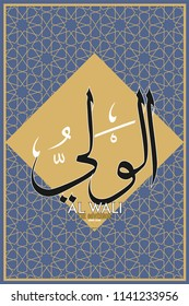 Vector drawing. Asmaul husna, 99 names of Allah. Every name has a different meaning. It can be used as wall panel, greeting card, banner.