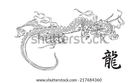 Vector Drawing Dragon Black White Line Stock Vektorgrafik