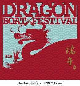 Vector: East Asia dragon boat festival,  Chinese characters and seal means:  Dragon Boat Festival, summer
