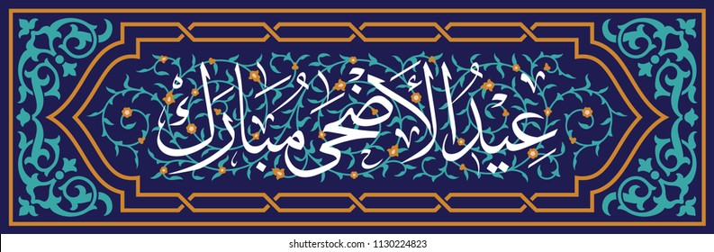 Vector of Eid Adha in arabic calligraphy style with floral background for greeting card design. Translation calligraphy title is Sacrifice Feast