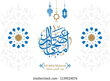 Vector of Eid Adha Mubarak in Arabic calligraphy design