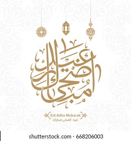 Vector of Eid Adha Mubarak in Arabic calligraphy 1