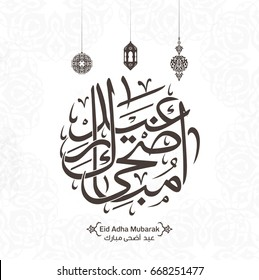 Vector of Eid Adha Mubarak in Arabic calligraphy 3