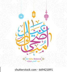 Vector of Eid Adha Mubarak in Arabic calligraphy 4