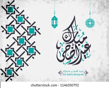 Vector of Eid Adha Mubarak (Happy Eid For You) in Arabic Calligraphy