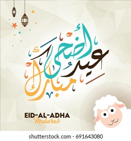 Vector of  Eid Al Adha Mubarak for the celebration of Muslim community festival