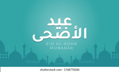 Vector Eid al adha typography design with arabic calligraphy vintage elegant design. in english is translated : Blessed Eid Al Adha