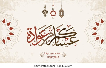 Vector of Eid Mubarak festival, beautiful greeting card and background with Arabic calligraphy which means'' Eid Mubarak'' 4