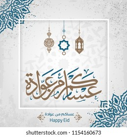 Vector of Eid Mubarak festival, beautiful greeting card and background with Arabic calligraphy which means'' Eid Mubarak'' 2