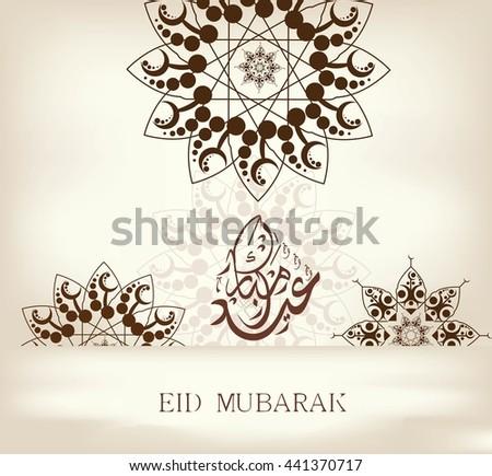 Vector eid mubarak folding paper eid stock vector royalty free vector of eid mubarak and folding paper eid mubarak greeting card with translation of text m4hsunfo