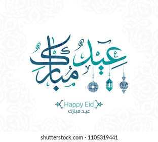 Vector of Eid Mubarak (Happy Eid For You) in Arabic Calligraphy 1
