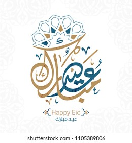 Vector of Eid Mubarak (Happy Eid For You) in Arabic Calligraphy 5