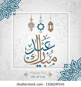 Vector of Eid Mubarak (Happy Eid For You) in Arabic Calligraphy 8