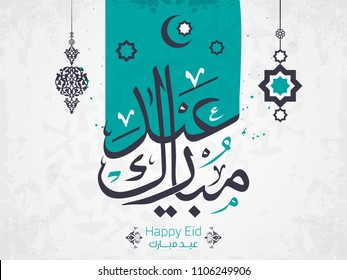 Vector of Eid Mubarak (Happy Eid For You) in Arabic Calligraphy