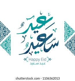 Vector of Eid Mubarak (Happy Eid For You) in Arabic Islamic Calligraphy Style
