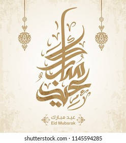 Vector of Eid Mubarak (Happy Eid For You) in Arabic Calligraphy 15