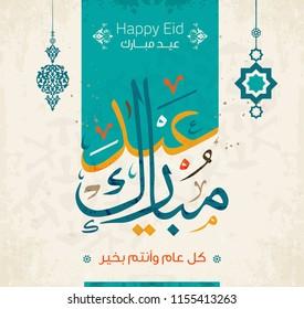 Vector of Eid Mubarak (Happy Eid For You) in Arabic Calligraphy 13