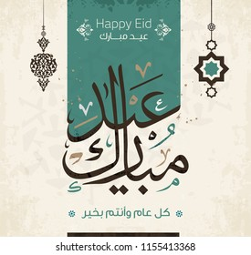 Vector of Eid Mubarak (Happy Eid For You) in Arabic Calligraphy 12